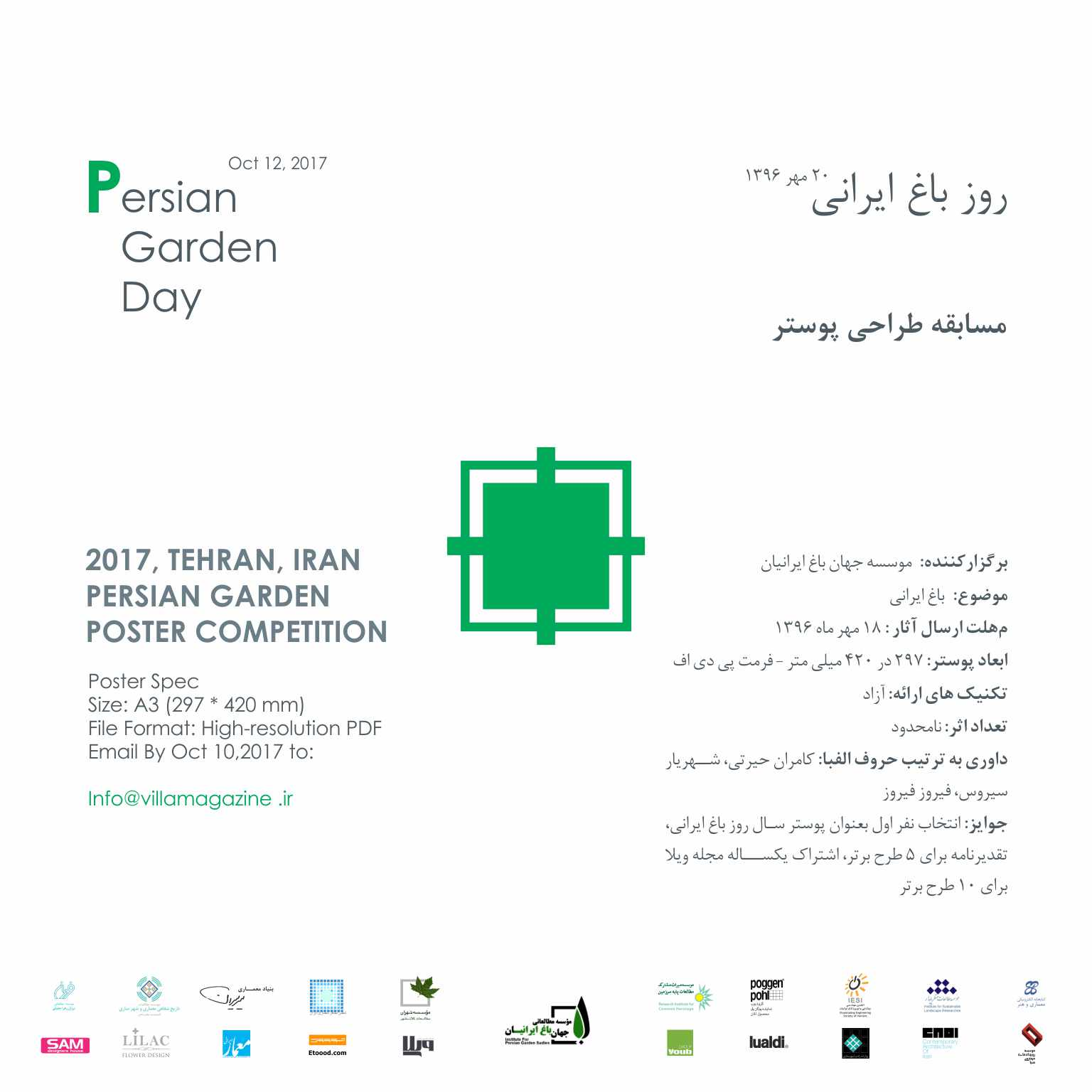 Persian Garden Poster Competition